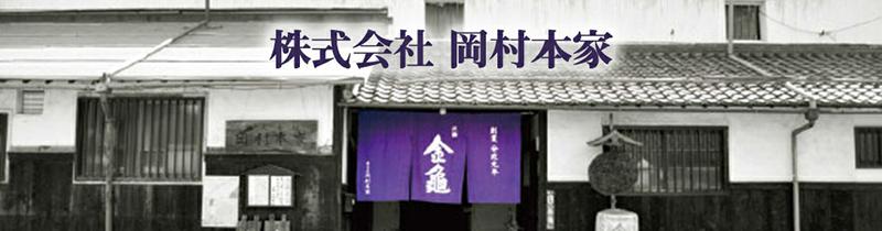 株式会社岡村本家