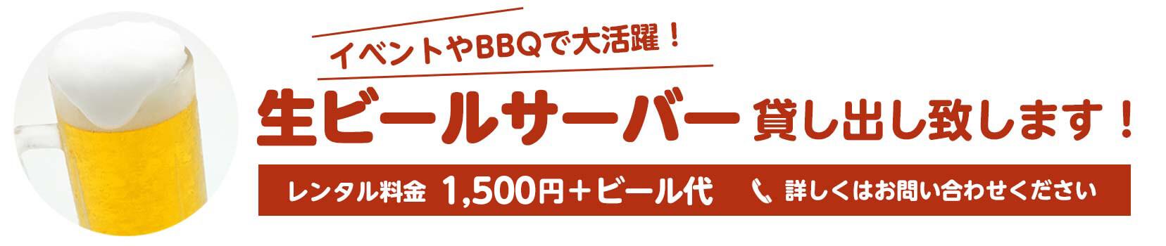 酒正 生ビールサーバー貸出いたします。レンタル料金1000円