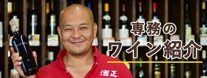 専務のワイン紹介