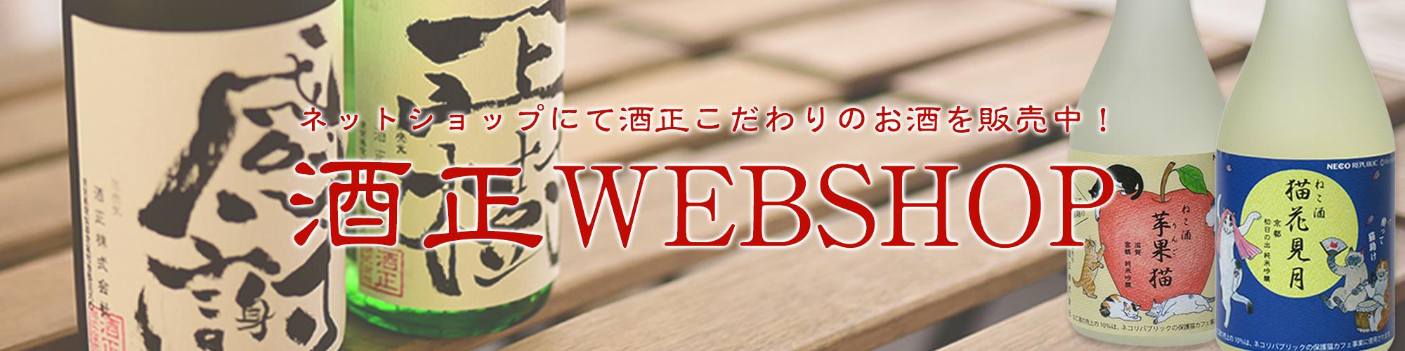 酒正WEBSHOP